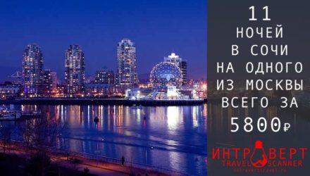 Тур в Сочи на одного из Москвы за 7166₽