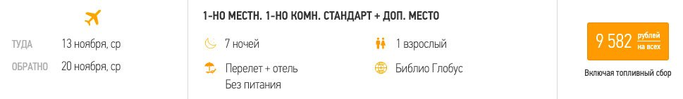 Тур на одного в Сочи из Москвы за 9582₽