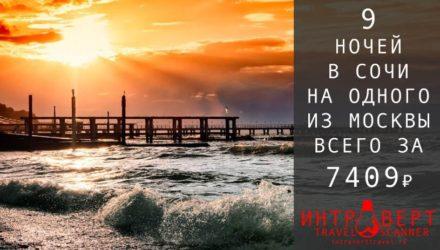 Тур в Сочи на одного из Москвы за 7409₽