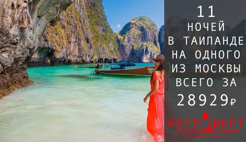 Тур в Таиланд на одного из Москвы за 28929₽