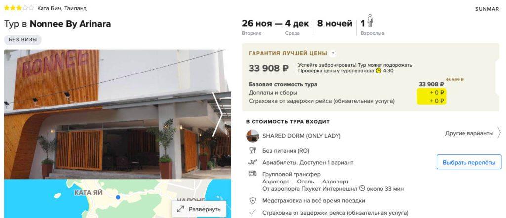 Тур в Таиланд на одного из Москвы за 33908₽
