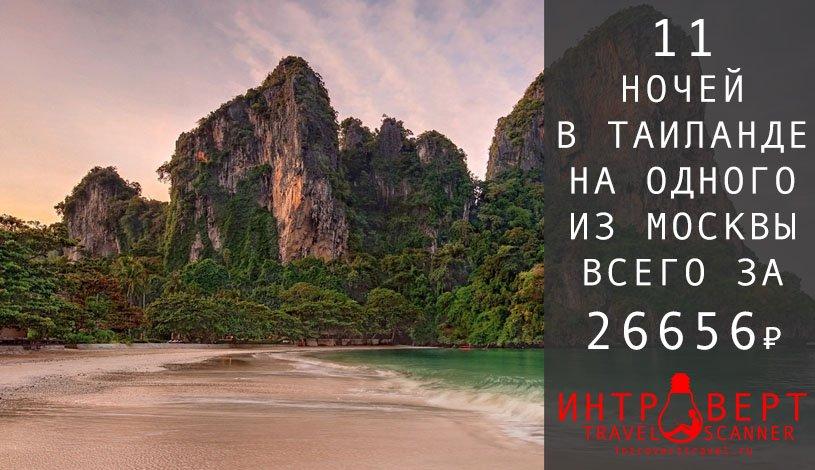 Тур на одного в Таиланд на 11 ночей за 26656₽