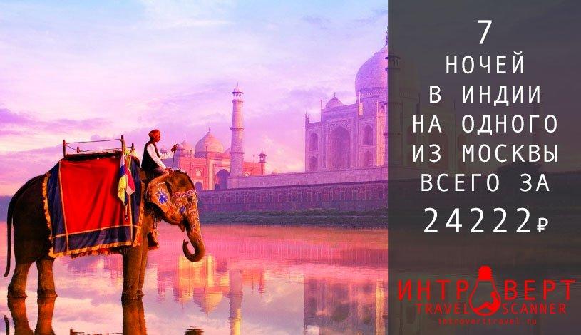 Тур на одного в Индию из Москвы за 24222₽