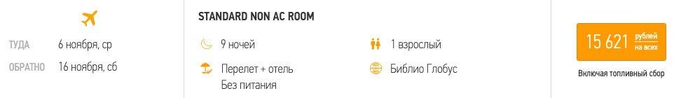 Тур в Гоа на одного на 9 ночей из Москвы за 15621₽