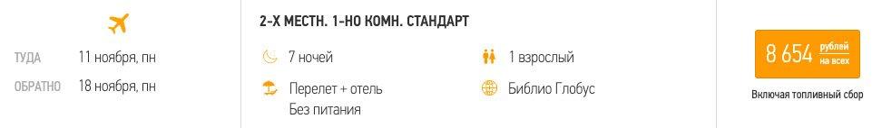Тур в Сочи на одного из Москвы за 8654₽