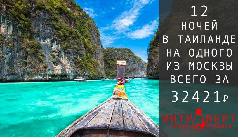 Тур в Таиланд на одного за 32421₽