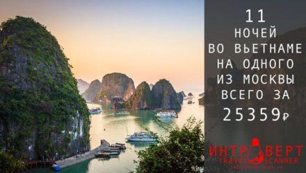 Тур на одного во Вьетнам на 11 ночей за 25359₽