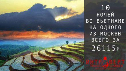 Тур на одного во Вьетнам на 10 ночей из Москвы за 26115₽