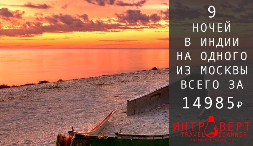 Тур на одного на Гоа из Москвы за 14985₽