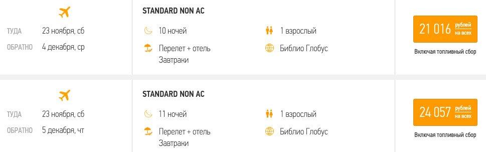 Тур на одного на Гоа из Москвы за 21016₽