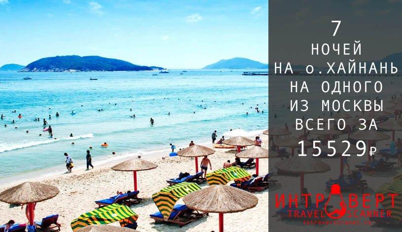 Тур на одного на остров Хайнань за 15529₽