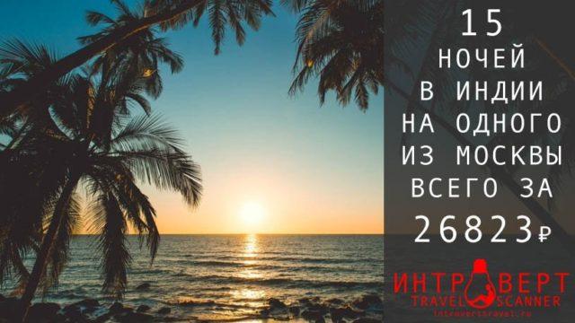 Тур на одного в Индию из Москвы на 15 ночей за 26823₽