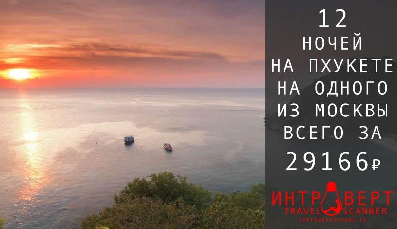 Тур на одного в Пхукет из Москвы за 29166₽