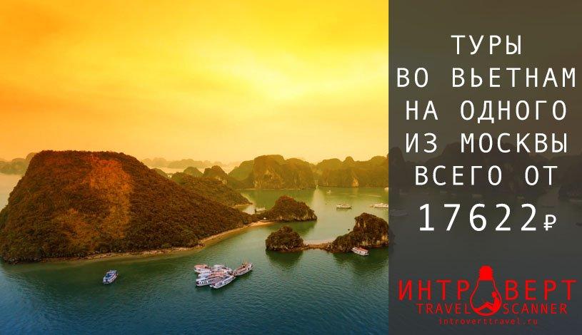 Тур на одного во Вьетнам из Москвы от 17622₽