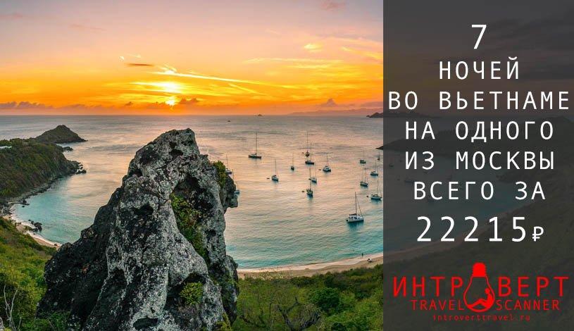 Тур на одного во Вьетнам за 22215₽