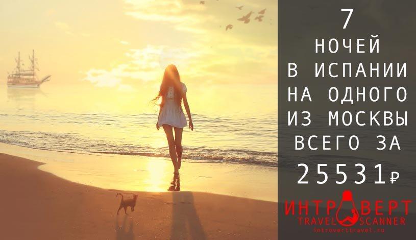 Тур в Испанию на одного в декабре из Москвы за 25531₽