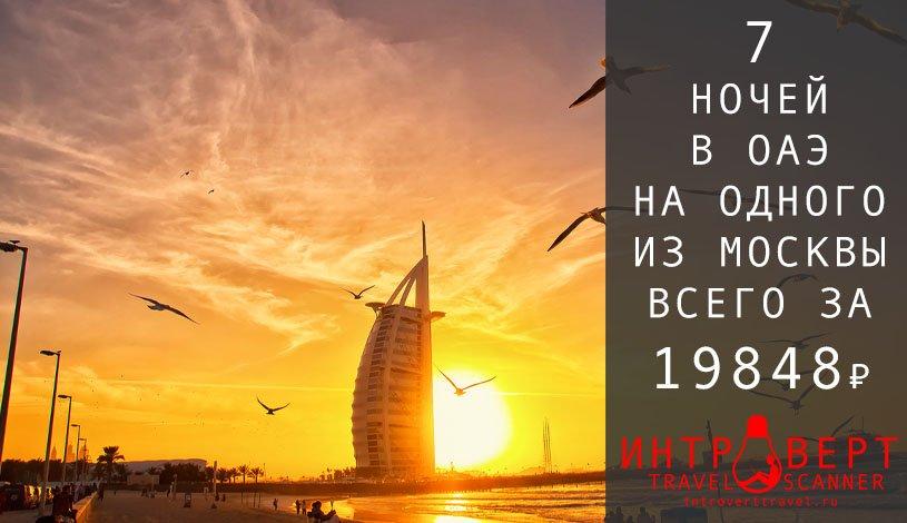 Тур в ОАЭ на одного из Москвы за 19848₽