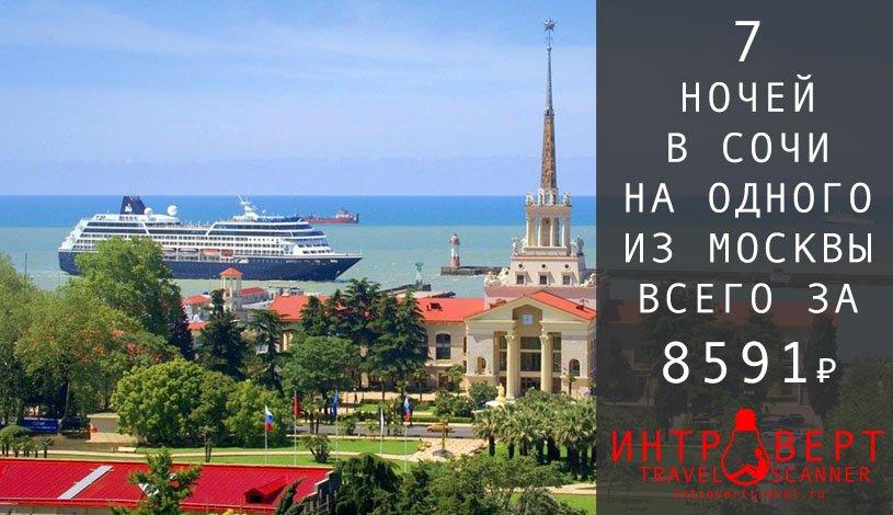 Туры в Сочи на одного из Москвы за 8591₽