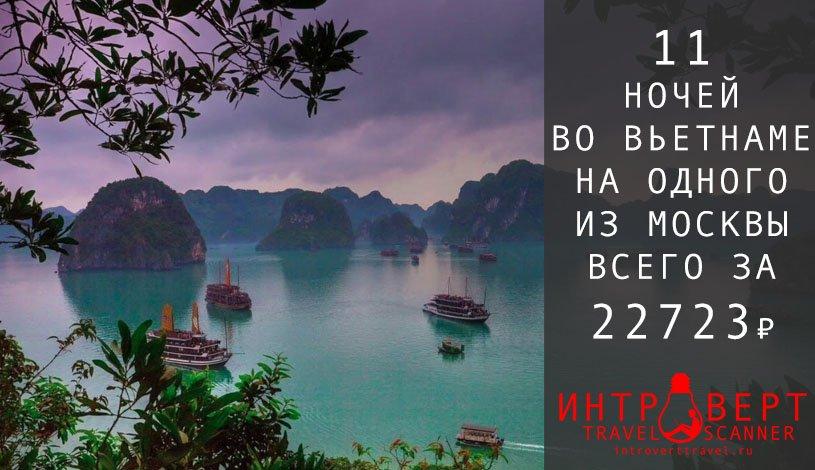 Туры во Вьетнам на одного за 22723₽