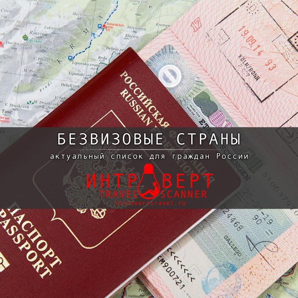 Безвизовые страны для россиян(список)