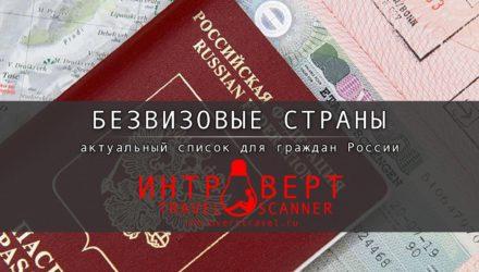 Безвизовые страны для россиян 2020 году (список)