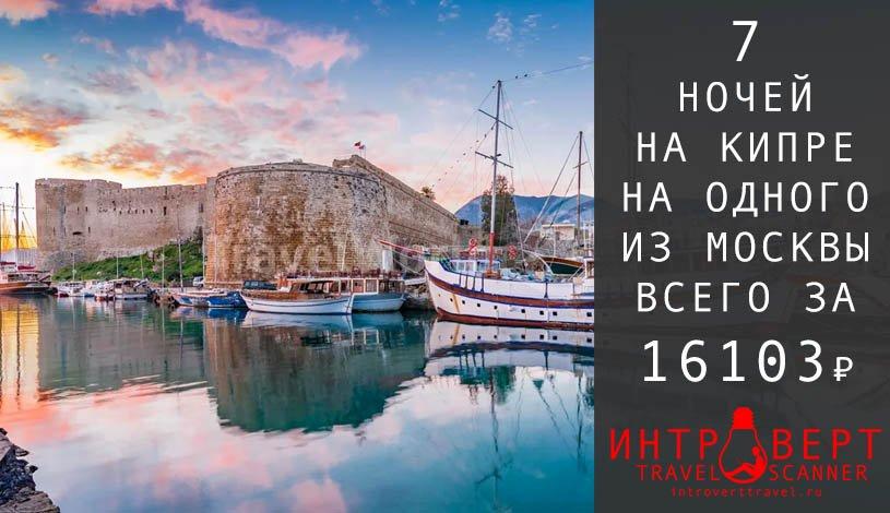Горящий тур на Кипр на одного из Москвы за 16103₽