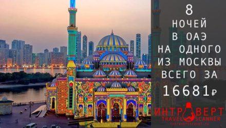 Горящий тур на одного в ОАЭ из Москвы за 16681₽