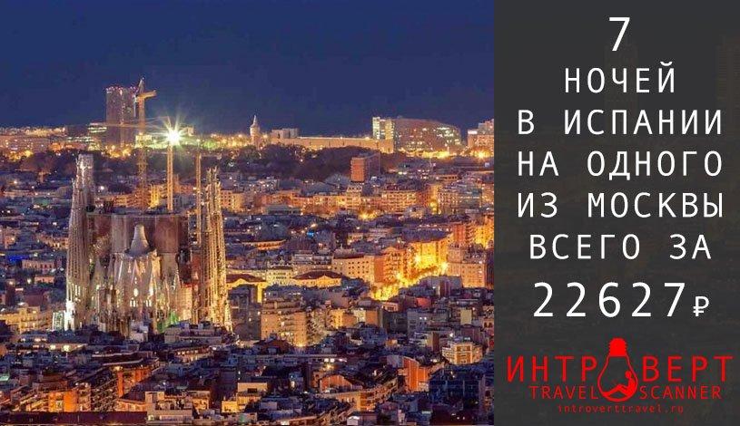 Тур в Испанию на одного из Москвы за 22627₽