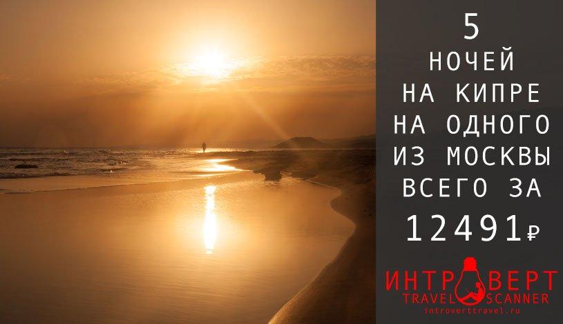 Тур на одного на Кипр из Москвы за 12491₽