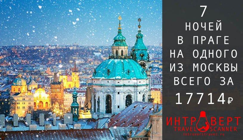 Тур на одного в Чехию в январе за 17714₽