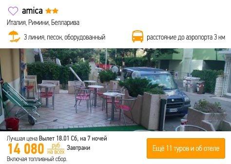 Тур на одного в Италию из Москвы за 14080₽