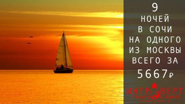 Тур на одного в Сочи из Москвы за 5667₽