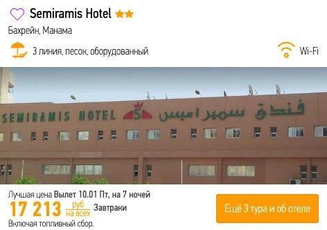 Тур в Бахрейн на одного в январе за 17213₽
