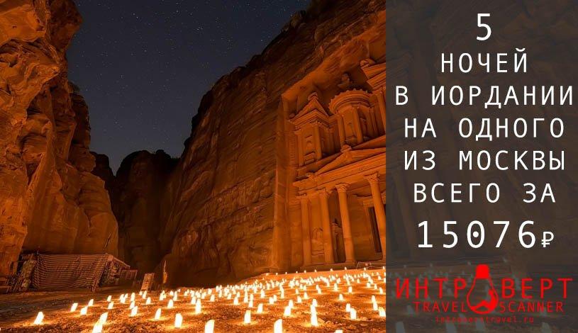 Тур в Иорданию на одного в январе за 15076₽