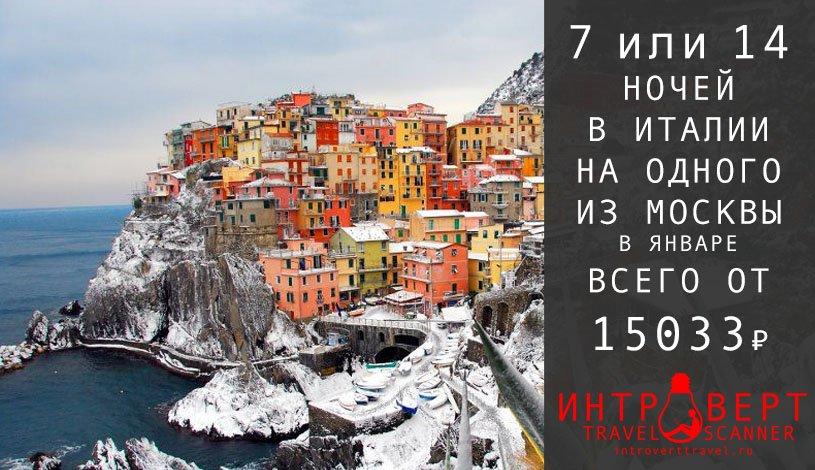 Тур в Италию на одного в январе за 15033₽