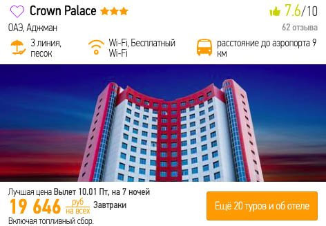 Тур в ОАЭ на одного из Москвы за 19646₽