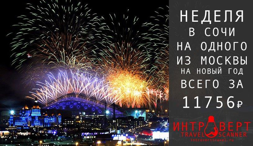 Тур в Сочи на новый год для одного за 11756₽