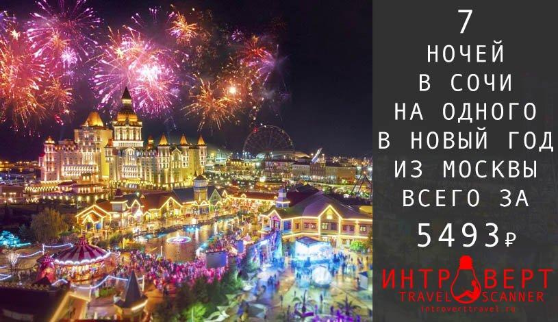 Тур в Сочи на Новый год на одного за 5493₽