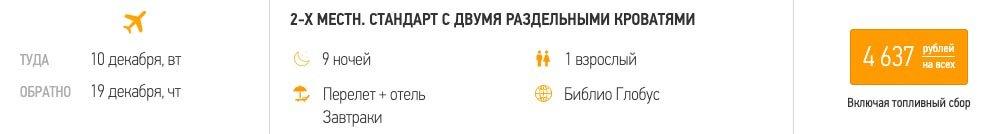 Тур в Сочи на одного из Москвы за 4637₽