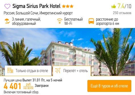 Горящий тур в Сочи на одного из Москвы за 4401₽