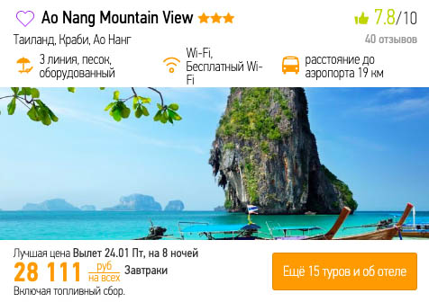 Горящий тур в Таиланд на одного за 28111₽