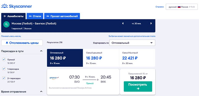 как сделать стоимость билета на самолет ниже - секреты опытных путешественников