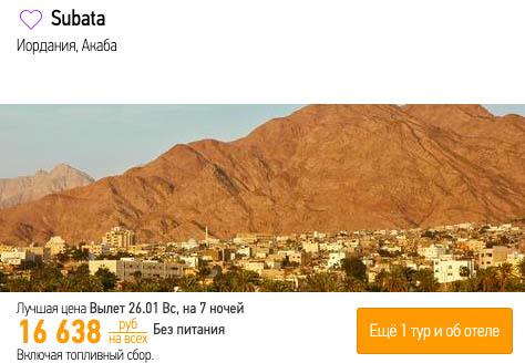Тур для одного в Иорданию за 16638₽