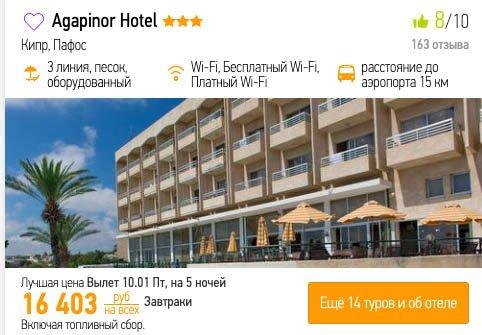 Тур на Кипр на одного за 16403₽