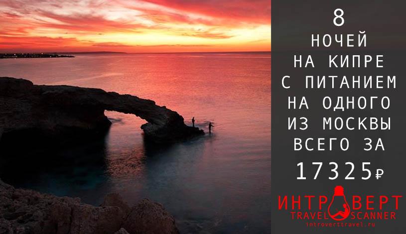 Тур на Кипр на одного за 17325₽