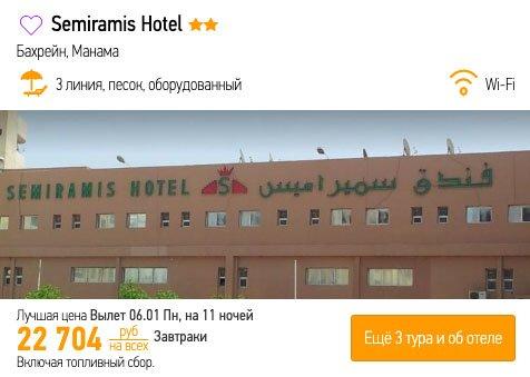 Тур в Бахрейн на одного из Москвы за 22704₽