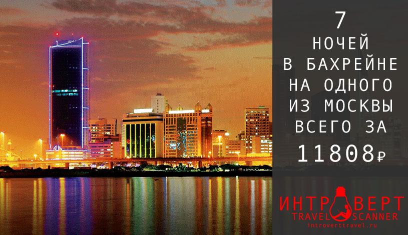 Тур в Бахрейн на одного за 11808₽