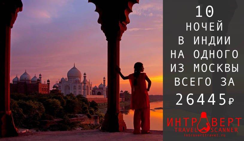 Тур в Индию на одного на 10 ночей за 26445₽