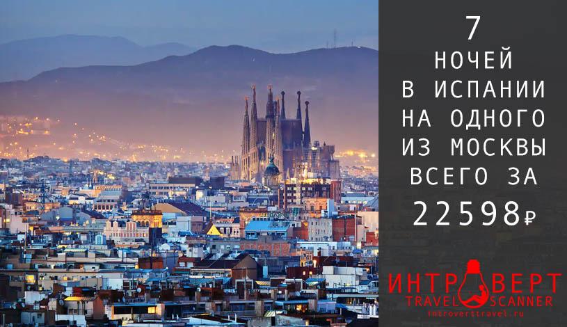 Тур в Испанию на одного за 22598₽