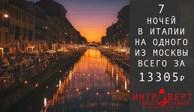 Тур в Италию на одного на 7 ночей за 13305₽